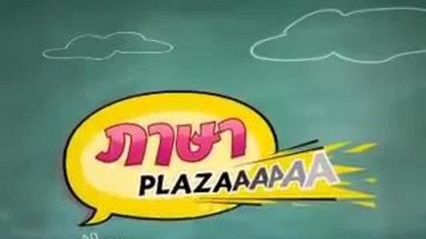 ภาษา PLAZA ตอนที่ 6 สำนวนโทงเทงอ้ะ!