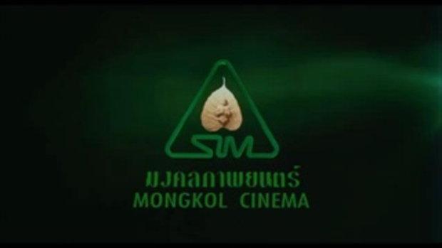 Wuxia นักฆ่าเทวดา แขนเดียว - Trailer