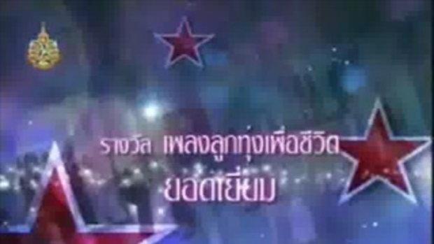 สยามดารา Star Award 2011 - เพลงลูกทุ่งเพื่อชีวิต