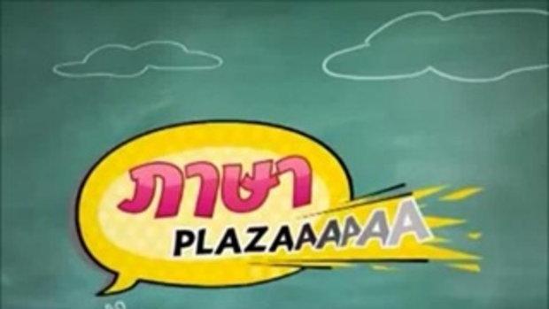 ภาษา PLAZA ตอนที่ 31 - สำนวนภาษาอังกฤษ