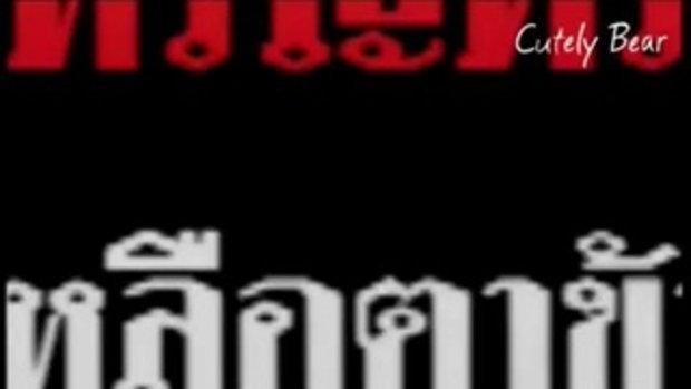 ที่นี่หมอชิต - มรสุมชีวิต ทูน หิรัญทรัพย์ 1/2