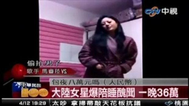 คลิปฉาว Maruila นักร้องจีนต่อรองราคา