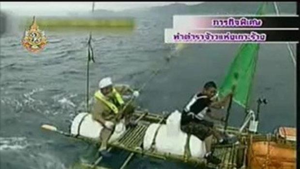 ทีวีแชมป์เปี้ยน - จ้าวแห่งเกาะร้าง 2  3/3