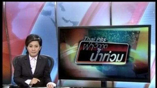 วิเคราะห์สถานการณ์น้ำท่วม 4 พ.ย. 54 ThaiPBS