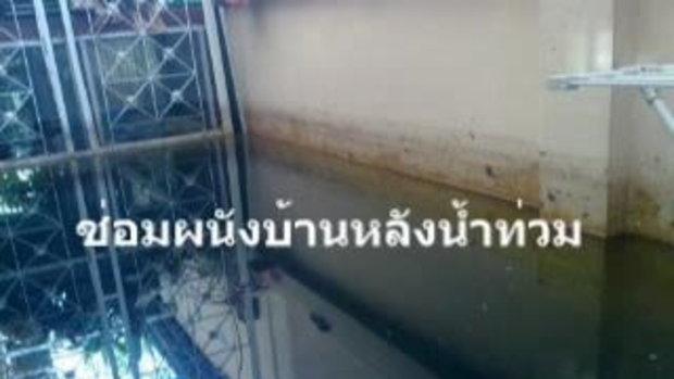 ซ่อมบ้านหลังน้ำท่วม  ผนังบ้านหลังน้ำท่วม