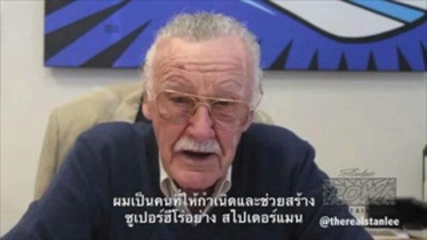 Stan Lee ให้กำลังใจคนไทย