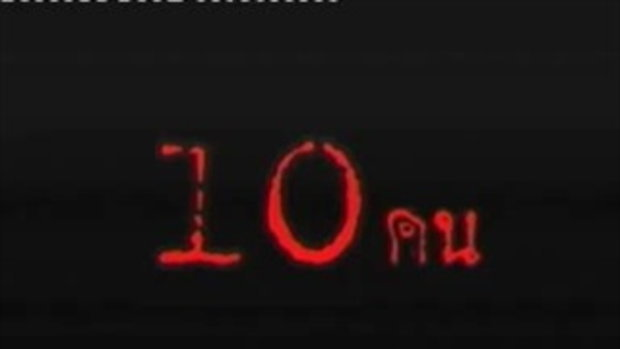 จิตสัมผัส 29 พฤศจิกายน 2554  6/6