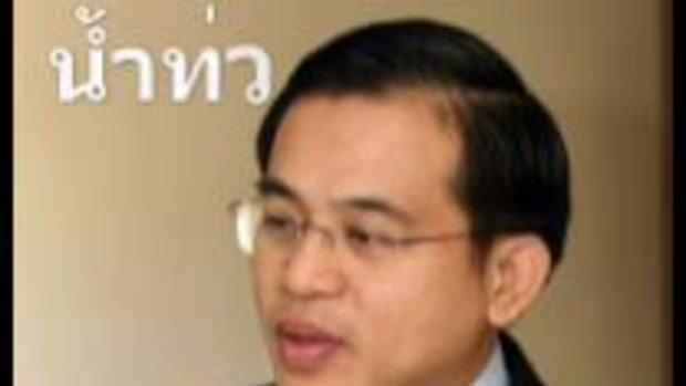 คลังคาดเศรษฐกิจไทยในปีนี้ขยายตัวแค่ 1.1% หลังไทยเจอมหาอุทกภัย ส่วนแนวโ