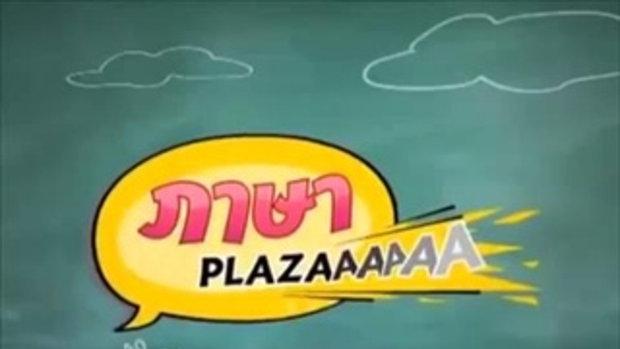 ภาษา PLAZA ตอนที่ 61 ภาษาอังกฤษแบบคำพูดลิ้นพันกัน