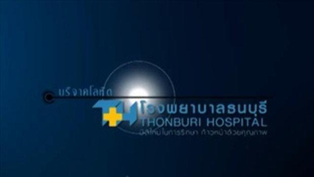 บริจาคเลือด โรงพยาบาลธนบุรี
