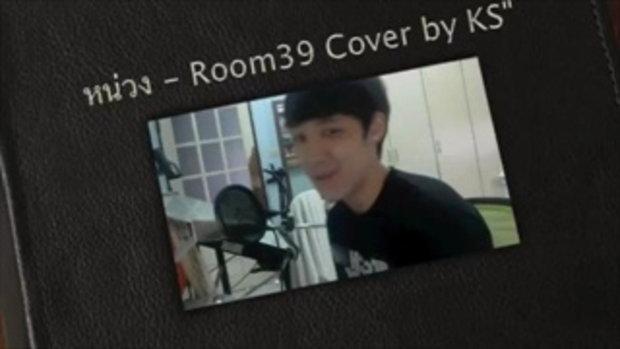 หน่วง - Room39 Cover by แกงส้ม