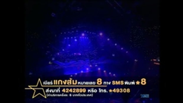 แกงส้ม THE STAR 8 - I can't breathe @Week 3