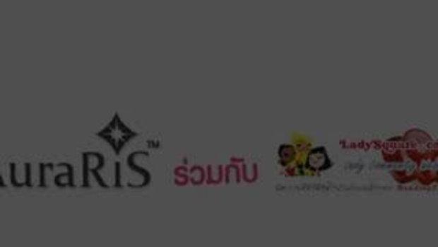 AuraRIS - ครีมผิวขาว , ครีมหน้าขาวใส ร่วมสนุกกับ LadySquare