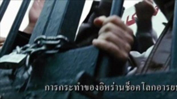 Argo - Trailer F1 (ซับไทย)