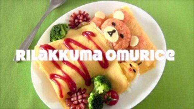ข้าวห่อไข่ Rilakkuma สไตล์ญี่ปุ่น