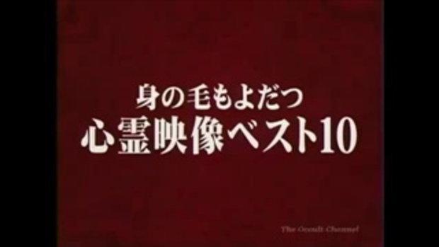 10 อันดับคลิปผี จากญี่ปุ่น