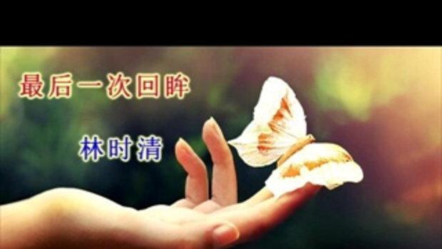 เพลงจีน  Zui Hou Yi Ci Hui Mou  最后一次回眸