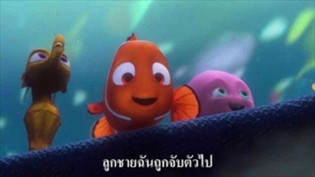 Finding Nemo 3D - Trailer (ซับไทย)
