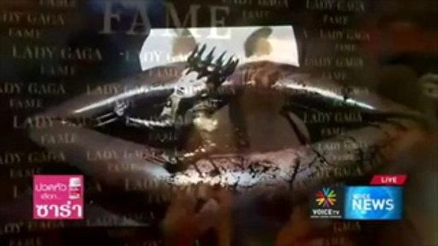 น้ำหอม Lady Gaga เปิดตัวในไทยแล้ว