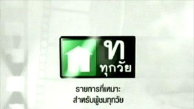 วงศ์คำเหลา 03-03-55