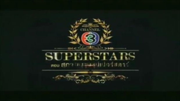 SuperStars สุภาพบุรุษจุฑาเทพ 16 ธันวาคม 2555  2/3