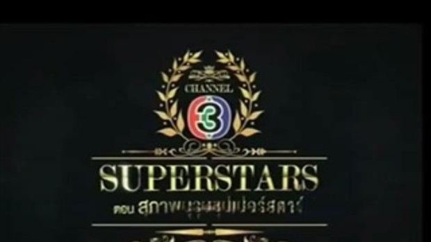 SuperStars สุภาพบุรุษจุฑาเทพ 23 ธันวาคม 2555 3/3