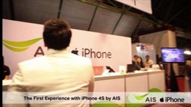 คอนเสิร์ตงานเปิดตัว AIS iPhone 4S