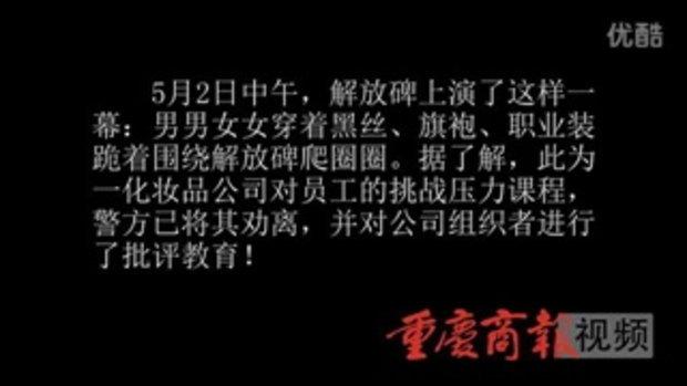 ชาวเน็ตจีนวิจารณ์แซ่ด! บริษัทสั่งให้พนักงานคลานรอบ ๆ อนุสาวรีย์