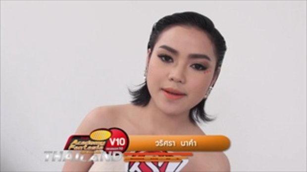 V10 แตงไทย AF10 แนะนำตัว