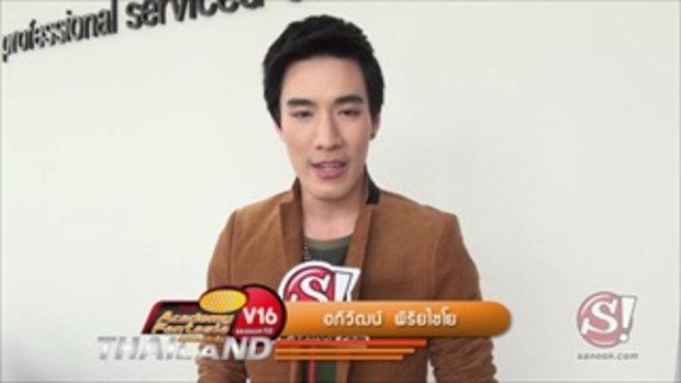 ต้น V16 ชวนมา Live Chat ที่ Sanook.com