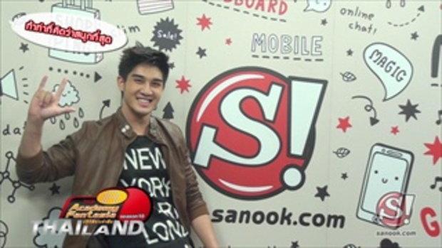 ฟลุค AF10 กับคำถามสนุกๆ สไตล์ Sanook.com