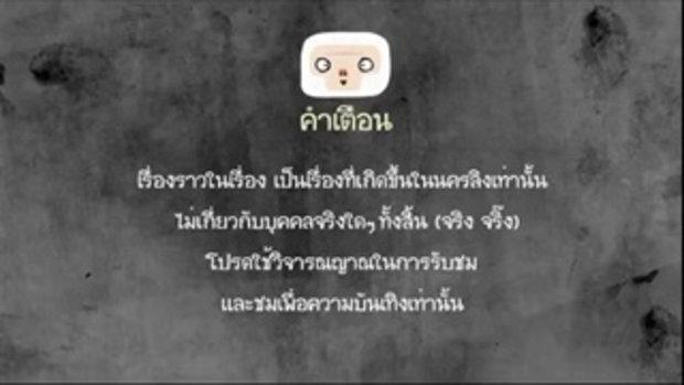 พงษ์สิทธิ์ คำภีร์ - MVนครลิง
