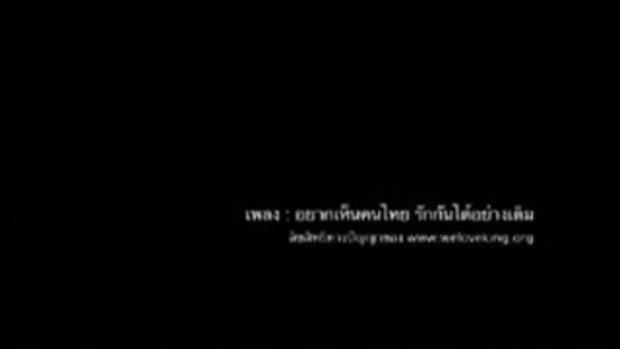 อยากเห็นคนไทย..รักกันได้อย่างเดิม