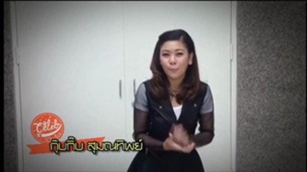 Gleegirl ตามกุ๊บกิ๊บไปซ่าส์ที่ Thai Wake Park