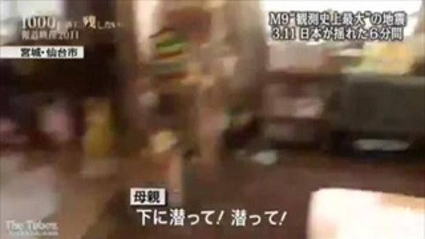 ญี่ปุ่นโชว์วินาทีแผ่นดินไหว ความแรงกว่า 9.0 ริกเตอร์
