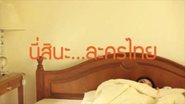 หรือจะเถียงว่าละครไทยไม่มีฉากแบบนี้!!