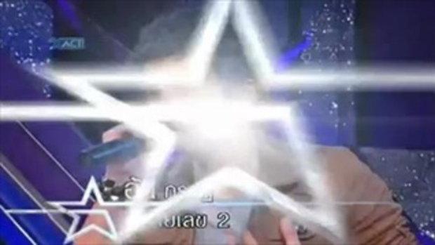 The Star 9 หมายเลข 2 อ้น