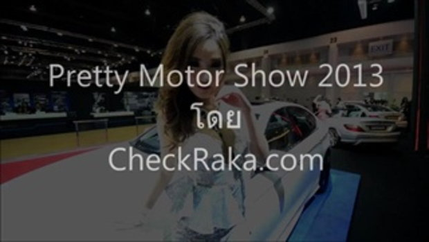 Pretty Motor Show 2013 พริตตี้ มอเตอร์โชว์
