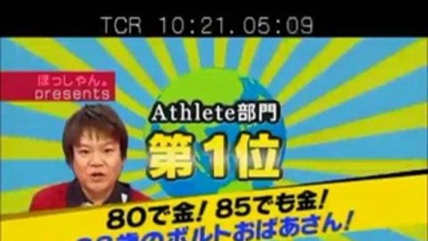 สุดยอด!!! โมริตะ มิตสึ คุณยายยอดนักวิ่งวัย 90 ปี