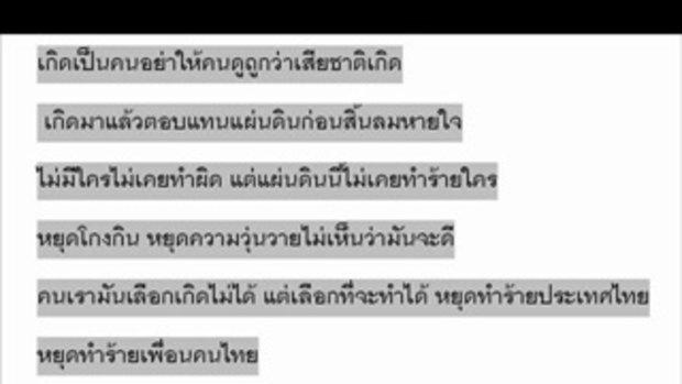 เพลงเพื่อแผ่นดินไทย