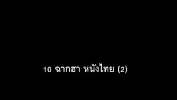 10ฉากฮา หนังไทย