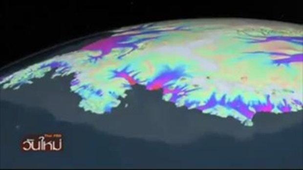 นาซ่าเผย..น้ำแข็งขั้วโลกละลาย...