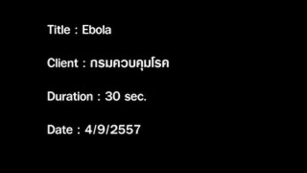ebola - ข้อเท็จจริงเกี่ยวกับอีโบลา
