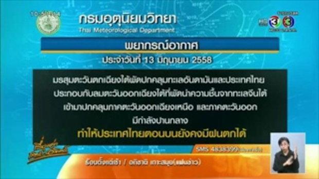 อุตุฯ ระบุไทยตอนบนยังมีฝนตก (13มิ.ย.58)