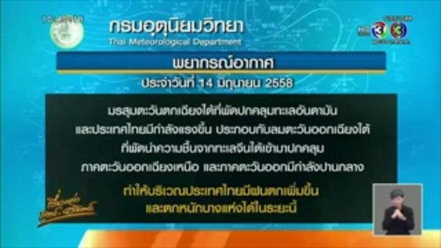 อุตุฯ ระบุทั่วไทยมีฝนตกเพิ่มขึ้น - ตกหนักบางแห่ง (14มิ.ย.58)