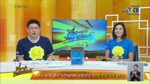 แฟนบอลแห่ต้อนรับแข้งสาวชุดลุยบอลโลกกลับไทยเนืองแน่น (21มิ.ย.58)