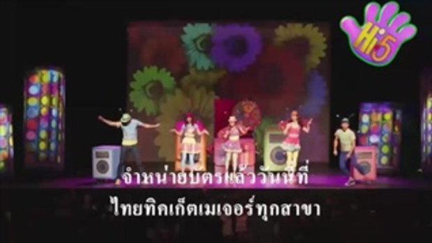 Hi-5 โชว์ขวัญใจเด็กทั่วโลก มาไทย 22-23 สิงหาคมนี้ ในโชว์ House of Dreams