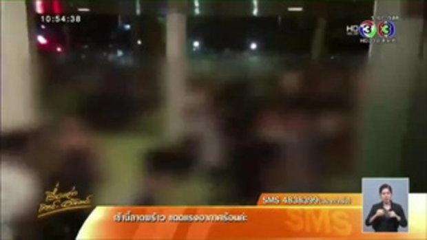 หนุ่มชลบุรีถูกคู่อริยิงเจ็บ ปมเดินชนกันในผับ (5ก.ค.58)