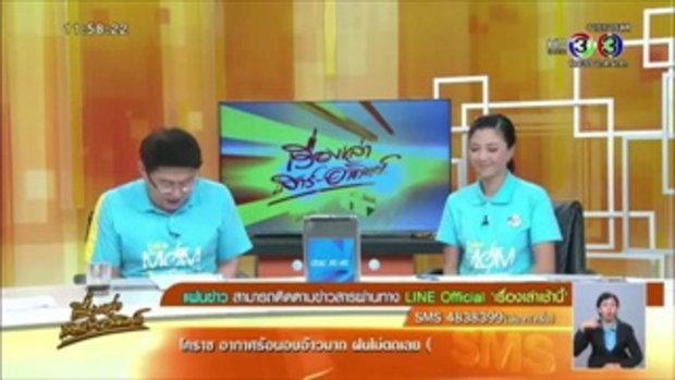 ชนะใจคนดู! นักตบสาวไทยพ่ายบราซิล 1-3 ศึกเวิลด์กรังด์ปรีซ์2015 (12ก.ค.58)
