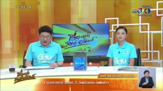 บริษัทดังที่ปราจีนฯ ออกหนังสือแจง ปมชาวบ้านร้องสูบน้ำเข้าบ่อพัก (12ก.ค.58)